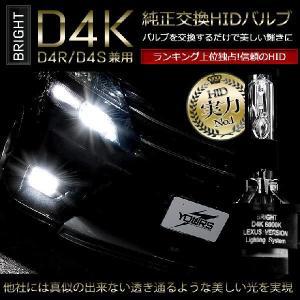 HID バルブ BRIGHT 純正交換HIDバルブ D4K(D4R/D4S兼用) 2本1セット トヨタ 車に最適|hid-led-carpartsshop|02