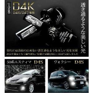 HID バルブ BRIGHT 純正交換HIDバルブ D4K(D4R/D4S兼用) 2本1セット トヨタ 車に最適|hid-led-carpartsshop|03