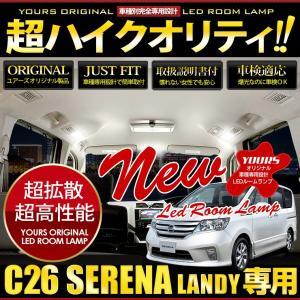 リニューアル!新チップ採用  ■C26系 セレナ専用設計  C26系 SERENA乗りの方 必見の超...