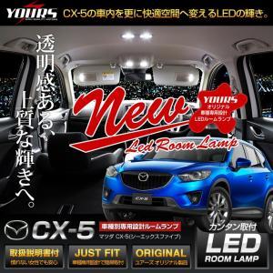 CX-5 KE系 LEDルームランプ マツダ MAZDA  スマートキーカバー プレゼント 専用工具付