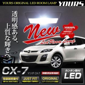 CX-7 ER3P LEDルームランプセット 減光調整機能付き MAZDA マツダ 専用工具付|hid-led-carpartsshop