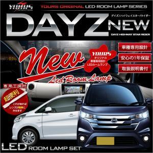 デイズ/デイズ ハイウェイスター /デイズ ライダー LEDルームランプ 日産 DAYS 新チップ