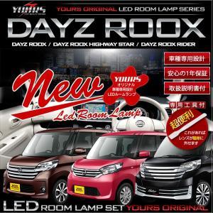 デイズルークス LEDルームランプ セット 日産 DAYS ROOXS NISSAN  新チップ 専...