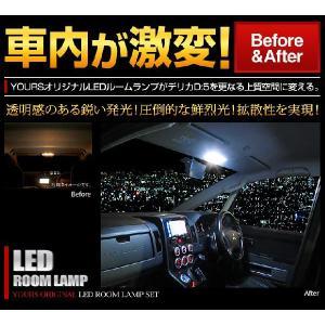 デリカD:5 専用 LEDルームランプセット 車中泊 にも 専用工具付|hid-led-carpartsshop|02