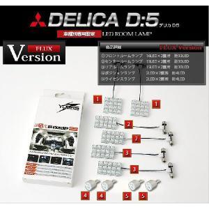 デリカD:5 専用 LEDルームランプセット 車中泊 にも 専用工具付|hid-led-carpartsshop|03