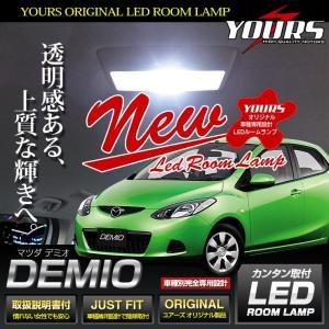 デミオ DE3/DE5 LEDルームランプ 減光調整機能付き  MAZDA マツダ 専用工具付|hid-led-carpartsshop