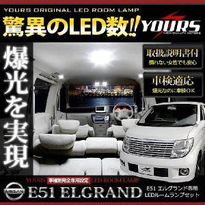 エルグランド E51 専用 LEDルームランプ セット 車中泊 に最適 専用工具付 日産 NISSAN|hid-led-carpartsshop