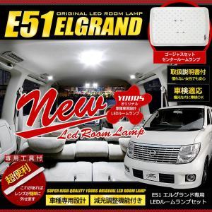 [YDS]エルグランド E51 LEDルームランプ ゴージャスセット 新チップ 車中泊  日産 微弱電流対策済 hid-led-carpartsshop