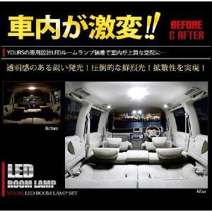 エルグランド E51 専用 LEDルームランプ セット 車中泊 に最適 専用工具付 日産 NISSAN|hid-led-carpartsshop|02