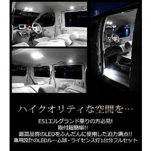 エルグランド E51 専用 LEDルームランプ セット 車中泊 に最適 専用工具付 日産 NISSAN|hid-led-carpartsshop|04