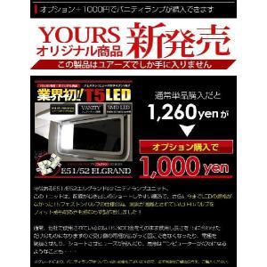 エルグランド E51 専用 LEDルームランプ セット 車中泊 に最適 専用工具付 日産 NISSAN|hid-led-carpartsshop|05