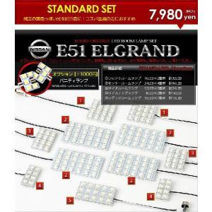 エルグランド E51 専用 LEDルームランプ セット 車中泊 に最適 専用工具付 日産 NISSAN|hid-led-carpartsshop|06