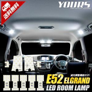 [YDS]エルグランド E52 専用 LED ルームランプセット 車中泊 に最適 新チップ 日産 NISSAN hid-led-carpartsshop