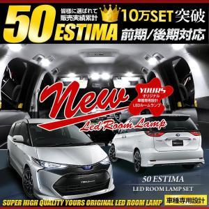 エスティマ 50 LED ルームランプセット ESTIMA 50 車中泊 に最適  専用工具付 トヨタ hid-led-carpartsshop