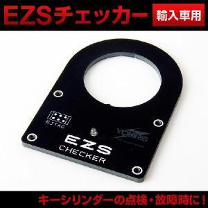 EZSチェッカー 輸入車のキーシリンダの故障・点検時に hid-led-carpartsshop
