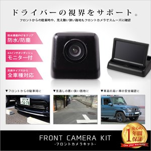 フロントカメラナンバーボルトタイプ+4.3インチ モニター付きキット 汎用 配線付 バックカメラ(リアカメラ)としてもご利用可能 hid-led-carpartsshop