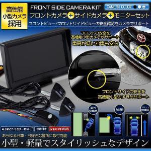 フロント+サイドカメラ+4.3インチモニター付きキット hid-led-carpartsshop