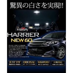 ハリアー 60系 SU60/ZSU65/AVU65 LEDルームランプセット HARRIER TOYOTA  1年保証|hid-led-carpartsshop|02