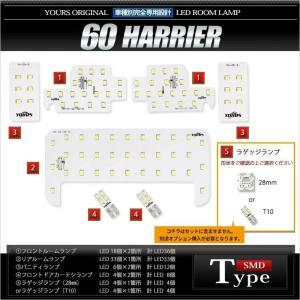 ハリアー 60系 SU60/ZSU65/AVU65 LEDルームランプセット HARRIER TOYOTA  1年保証|hid-led-carpartsshop|03