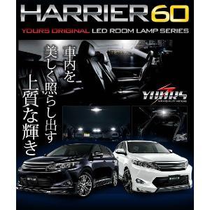 ハリアー 60系 SU60/ZSU65/AVU65 LEDルームランプセット HARRIER TOYOTA  1年保証|hid-led-carpartsshop|05