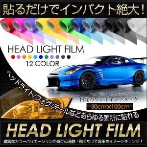 ヘッドライトフィルム カラーフィルム 全12色(30cm×100cm) ヘッドライト/テールランプ/フォグランプ/アイライン カーフィルム|hid-led-carpartsshop