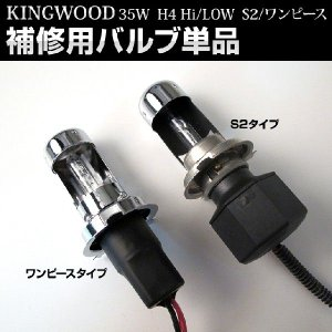 KINGWOOD HID キット 35W H4 Hi/Low切替ワンピースタイプ 補修用バーナー1個売り hid-led-carpartsshop