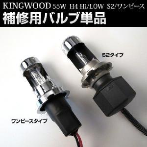 KINGWOOD HID キット 55W H4 Hi/Low切替タイプ 補修用バーナー1個売り hid-led-carpartsshop