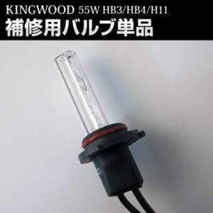 Kingwood 補修用 バーナー HID 55W/70W HB3/HB4/H11 1個売り|hid-led-carpartsshop