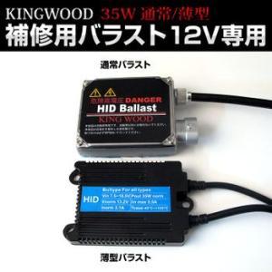 KINGWOOD HID キット35W 補修用バラスト 12V車専用 9〜16V hid-led-carpartsshop