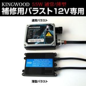 KINGWOOD HID キット 55W 補修用バラスト 通常タイプ 薄型タイプ 70W補修用バラスト  12V車専用 9〜16V|hid-led-carpartsshop