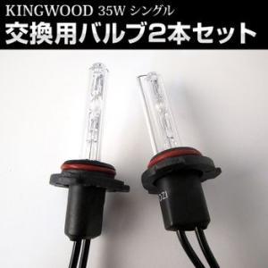 KINGWOOD HID キット 35W H1/H3/H4/H7/H8/H11/H13/HB3/HB4 交換用バーナー2個1セット hid-led-carpartsshop