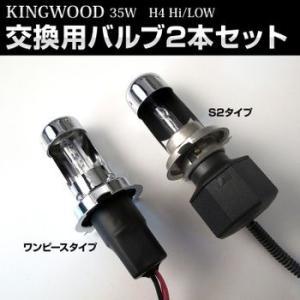 KINGWOOD HID キット 35W H4 Hi/Low切替 交換用バーナー2個1セット hid-led-carpartsshop