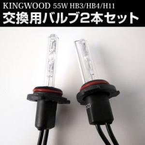 KINGWOOD HID キット 55W HB3-HB4-H11 交換用バーナー2個1セット|hid-led-carpartsshop