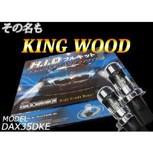 HIDキット 35W H4(Hi/Low)KINGWOOD HIDコンバージョンキット ワンピース構造採用 リレー付きHIDバルブ hid-led-carpartsshop