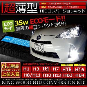 [YDS] HIDキット KINGWOOD HIDコンバージョンキット 35W フォグ HIDバルブ|hid-led-carpartsshop