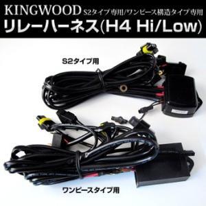Kingwood H4(Hi/Low)S2タイプ専用/ワンピース構造タイプ専用リレーハーネス|hid-led-carpartsshop