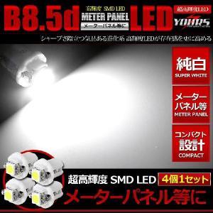 B8.5d メーターパネル等に SMD LED(3Chip)バルブ 4個1セット(ホワイト) マイクロLED|hid-led-carpartsshop