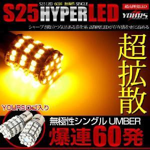 S25 60連 LED SMD シングル球 アンバー 2個1セット|hid-led-carpartsshop