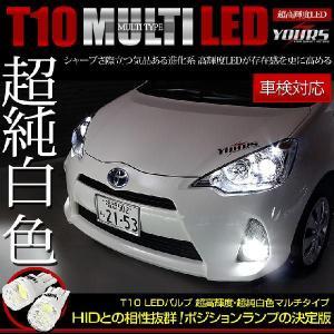 T10 ディフュージョンLEDバルブ ウェッジ球 2個1セット ホワイト ライセンス ポジション|hid-led-carpartsshop