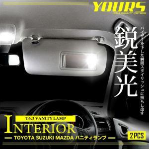バニティランプ [サンバイザー] T6.3 31mm LED 新チップ ホワイト 2個1セット|hid-led-carpartsshop