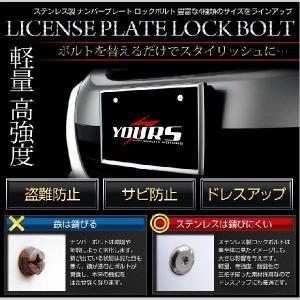 ナンバープレート用ロックボルトM6x8mm/12mm/16mm/20mm 1,000円ポッキリ hid-led-carpartsshop
