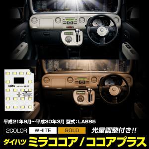 [YDS]ミラ ココア ココアプラス LEDルームランプセット 新チップ 専用工具付|hid-led-carpartsshop