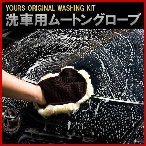 [YDS]洗車用 ムートングローブ レジャー の前に お車をキレイに 洗車 スポンジ プロ仕様 hid-led-carpartsshop