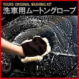 洗車用 ムートングローブ レジャー の前に お車をキレイに 洗車 スポンジ プロ仕様|hid-led-carpartsshop|02