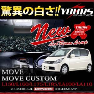 [YDS]ムーヴ L150 L160 L175 L185 LA100 LA110 LED ルームランプ セット  新チップ 専用工具付|hid-led-carpartsshop