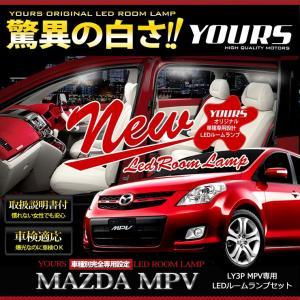MPV LY3P LED ルームランプ セット 減光調整機能付き 専用工具付 MAZDA|hid-led-carpartsshop