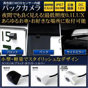 バックカメラ 車載用カメラ 防水・防塵仕様IP67 CMOSイメージセンサー搭載 0.1LUX(安心の1年保証) hid-led-carpartsshop