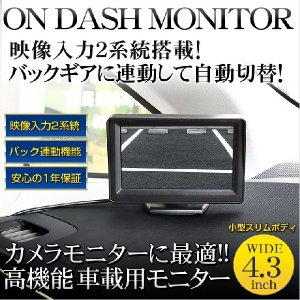 車載用モニター(単品) 4.3インチ 高機能オンダッシュボードモニター 映像入力2系統 hid-led-carpartsshop