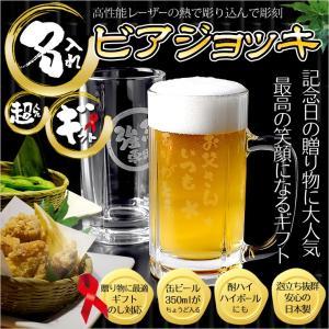 贈り物に、マイジョッキに! オリジナルの名入れビールジョッキを作りませんか? サイズのシンプルなビー...