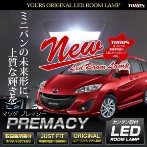 プレマシー CWFFW LEDルームランプセット 減光調整機能付き  MAZDA 専用工具付|hid-led-carpartsshop